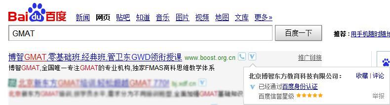 而博智gmat培训,新东方gmat培训是唯一的两家五星级